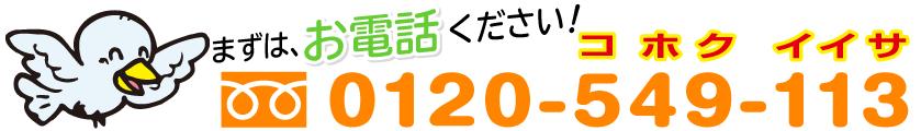 ガスと設備のプロ集団 住まいのリフォームお任せください 滋賀県長浜市の中川ガスです エコキュート 水漏れ トイレの詰まり 長浜市 コインランドリー