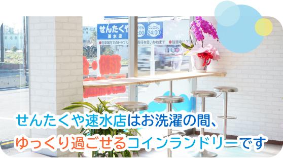せんたくや 速水店 お洗濯を待つ間、ゆっくり過ごせるコインランドリーです。 中川ガス