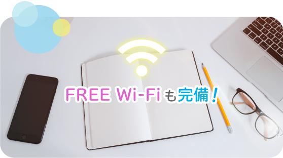 FREE WiFi フリーWifi 完備 コインランドリー せんたくや 速水店 長浜 中川ガス