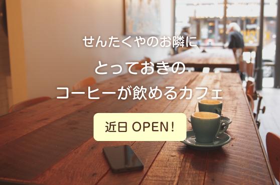 とっておきのコーヒーが飲めるカフェ 近日オープン 長浜市のコインランドリー せんたくや 速水店