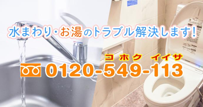 水まわりのトラブル 対応します トイレのつまり 給湯器 長浜市 中川ガス