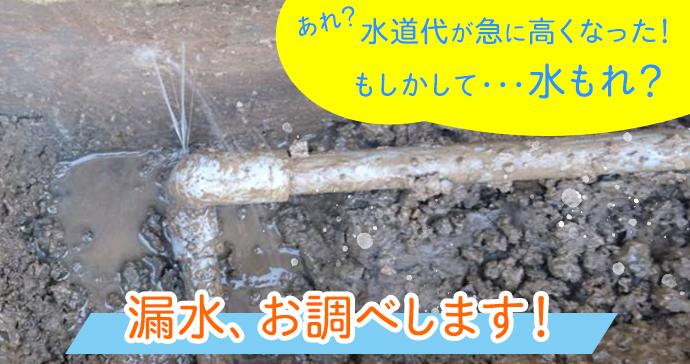 漏水調査 長浜市 中川ガス