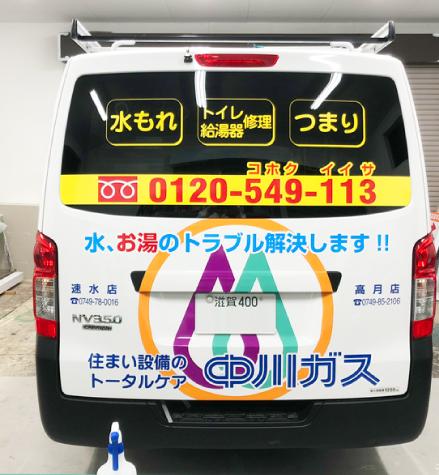 ガスと設備のプロ集団  滋賀県長浜市の中川ガスの営業車