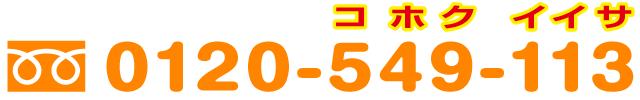 中川ガスの電話番号 長浜市